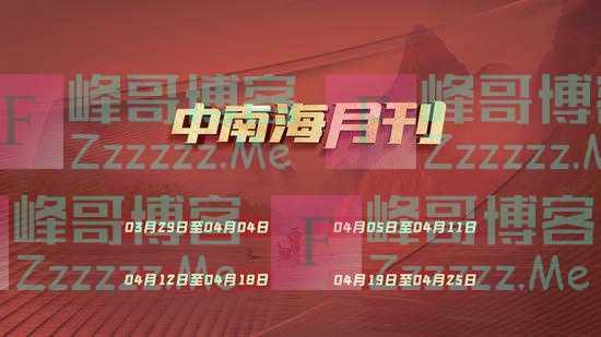 天天学习|中南海月刊(2021.04)