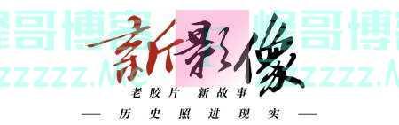 新影像丨71年前的今天 新中国第一个劳动节是怎么过的?