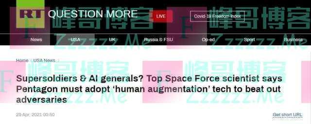 """美太空军科学家:""""超人""""技术即将问世,美无法承受在此领域落后"""