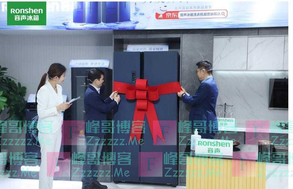 """创新""""养鲜""""硬核黑科技!这款冰箱全球首发,给消费者带来全新体"""