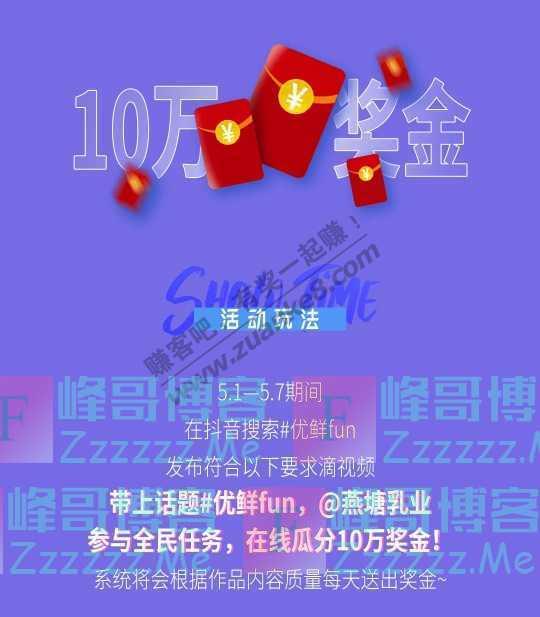 燕塘乳业开启!10万现金、5G手机、投影仪等大奖(5月7日截止)