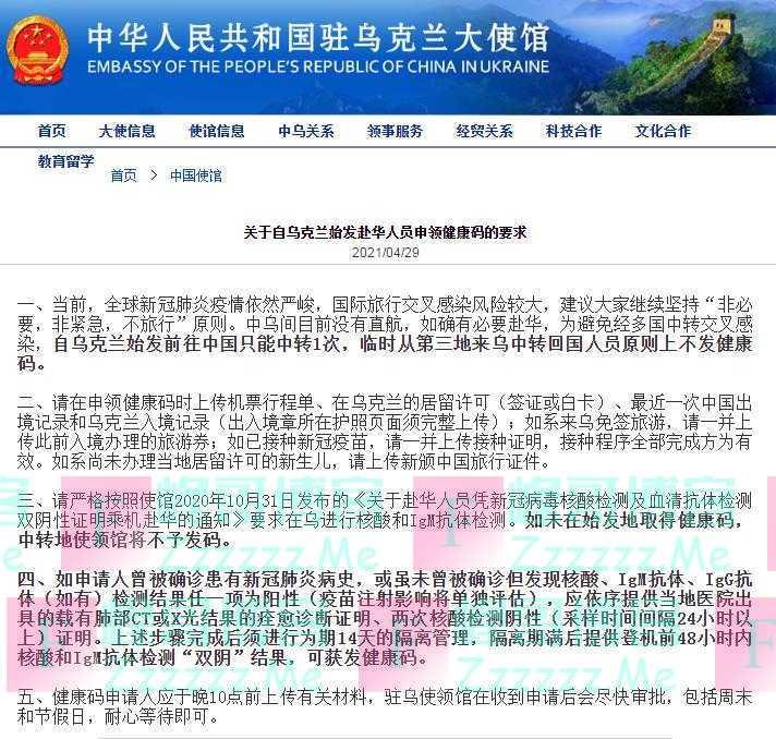 中国驻乌克兰使馆:为避免中转交叉感染,自乌克兰始发前往中国只能中转1次
