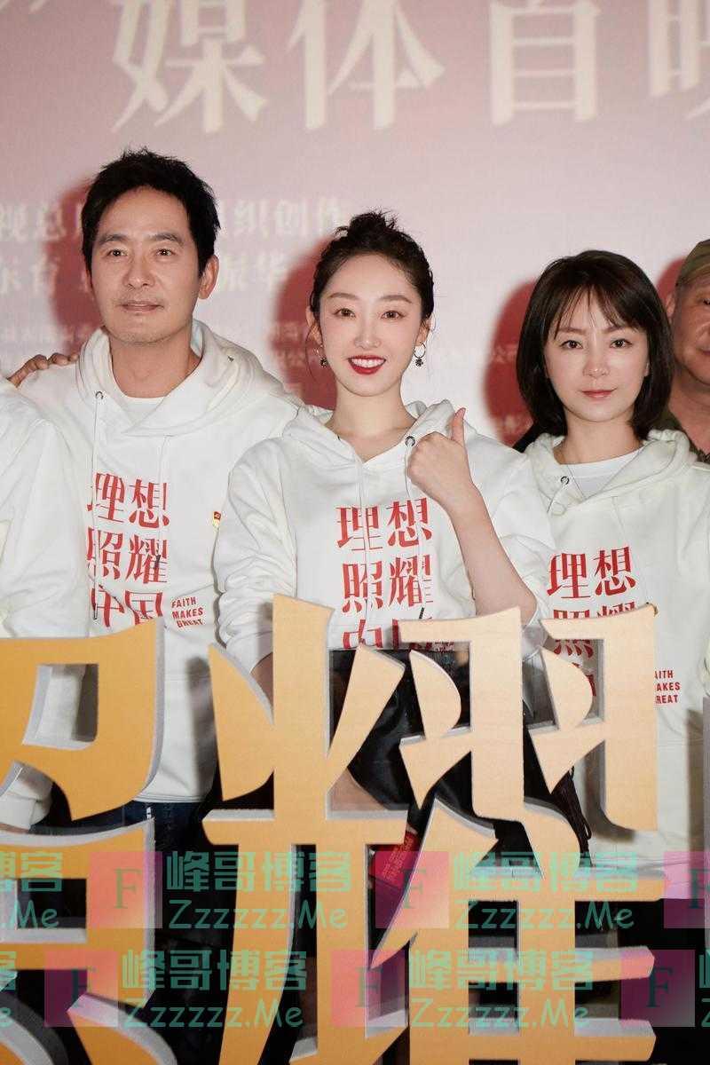 《理想照耀中国》首映,笑泪交织,以平凡见不凡