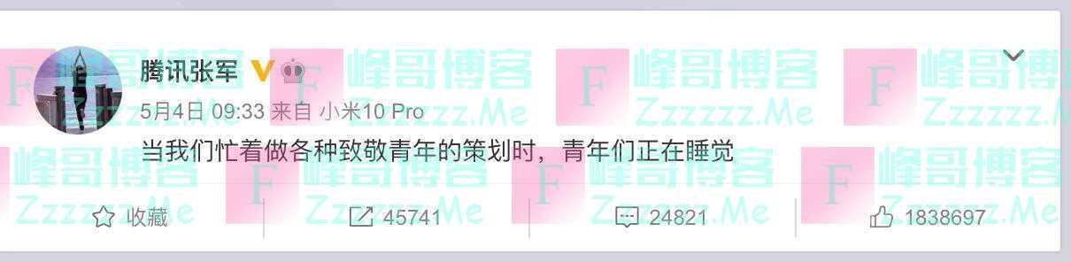 腾讯公关总监微博引发争议,网友:怎么假期还不能睡个懒觉吗