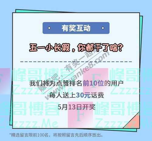 中原银行个人贷款有奖互动   五一小长假,你都干了啥?(5月13日截止)