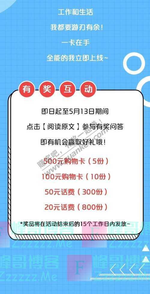 中国银联95516500元购物卡|如何成为更牛的人?(5月13日截止)