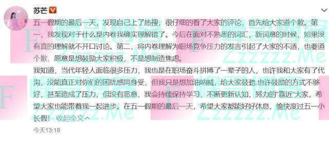 """苏芒为理解错""""内卷""""道歉 到底什么是""""内卷""""?"""