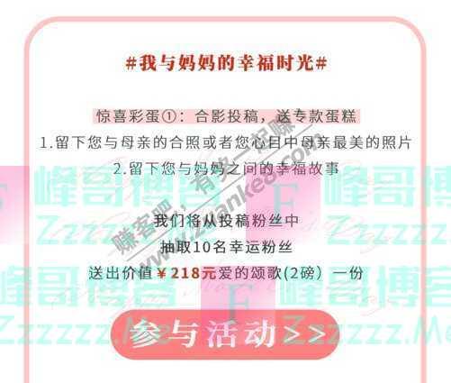 幸福西饼仅限母亲节 送妈妈蛋糕,免单!(5月12日截止)