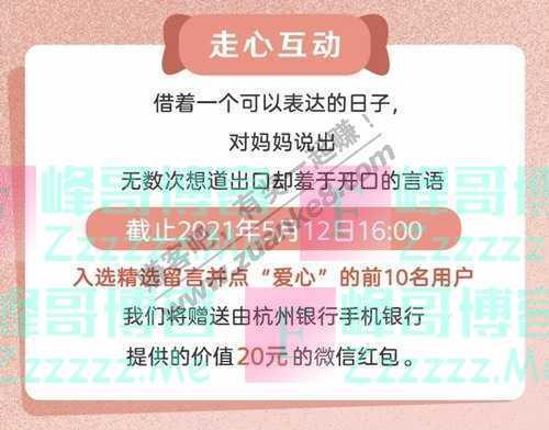 杭州银行留言有奖 我的时光,她的白发(5月12日截止)