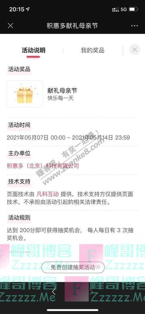 积惠多便利店母亲节红包正在派送中···(5月14日截止)