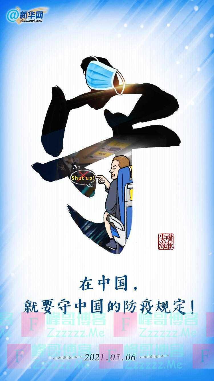 新华网评:在中国,就要守中国的防疫规定!