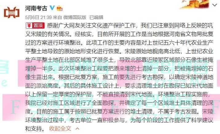 河南巩义将中国最大帝陵群变成庄稼地?考古研究院回应