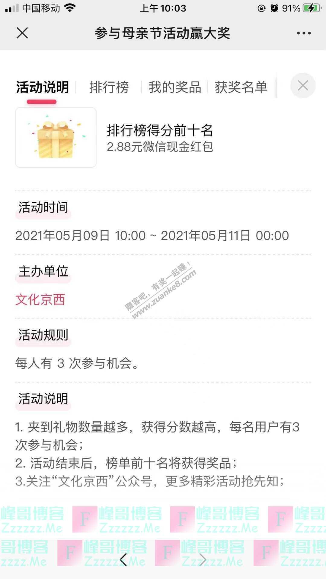 文化京西母亲节小游戏上线,祝妈妈们节日快乐(截止5月11日)