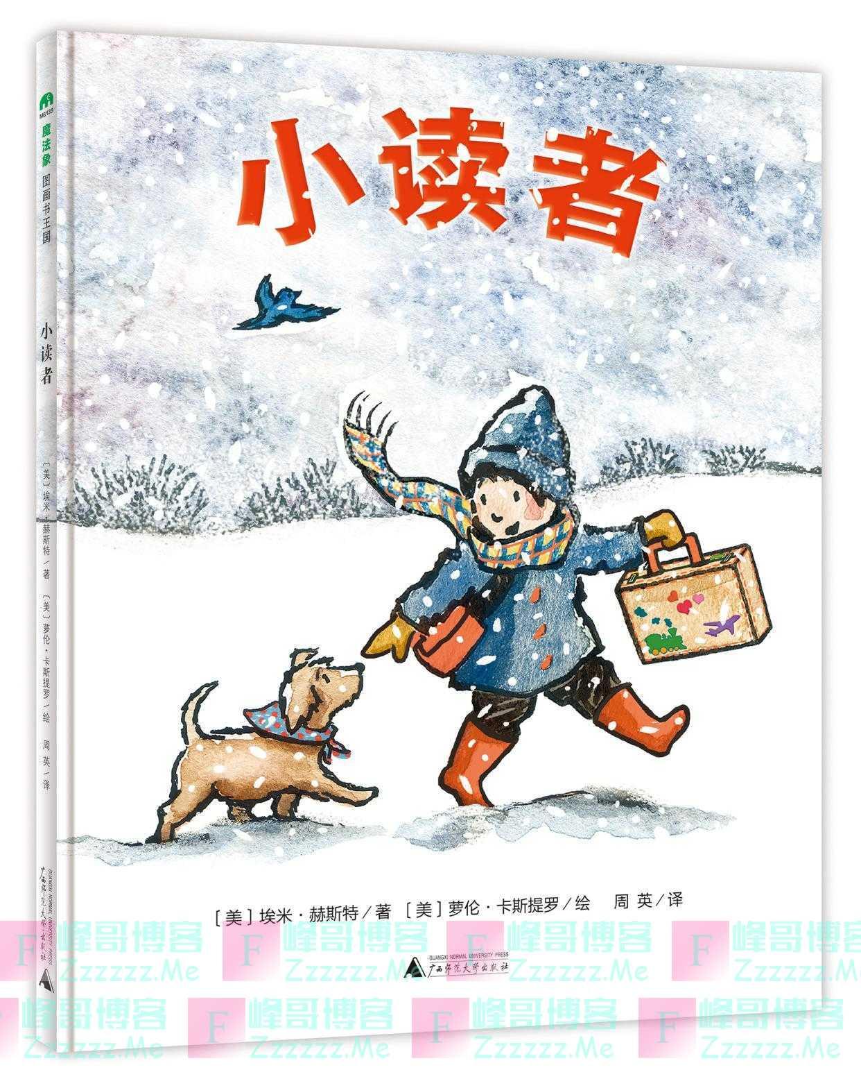 小长假亲子阅读|从亲子共读开始,每个孩子都是小读者