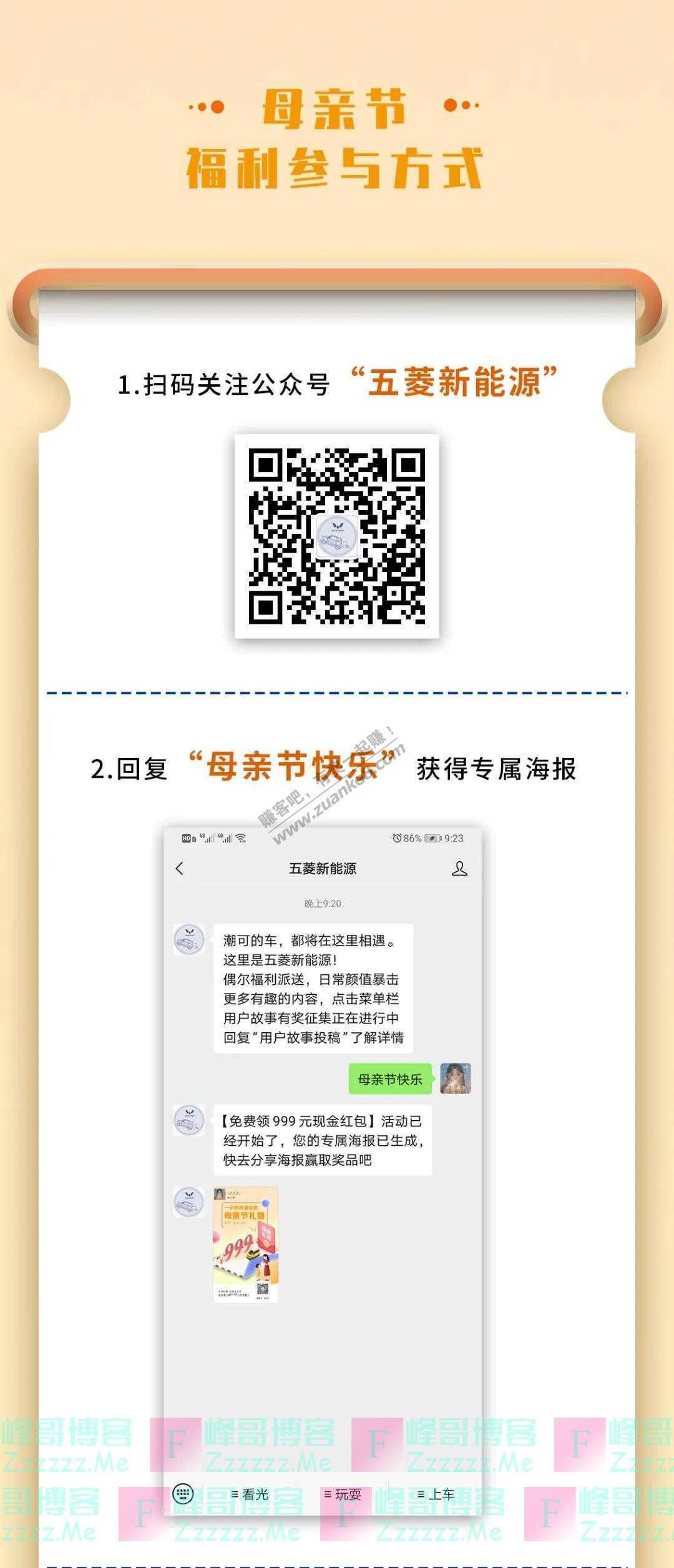 五菱汽车999元现金母亲节好礼(截止5月15日)