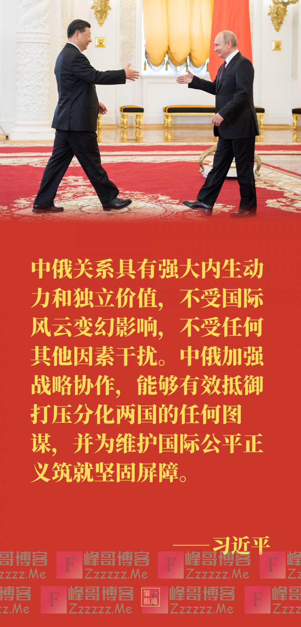 第一报道丨元首外交引领,中俄让世界看到大国的样子