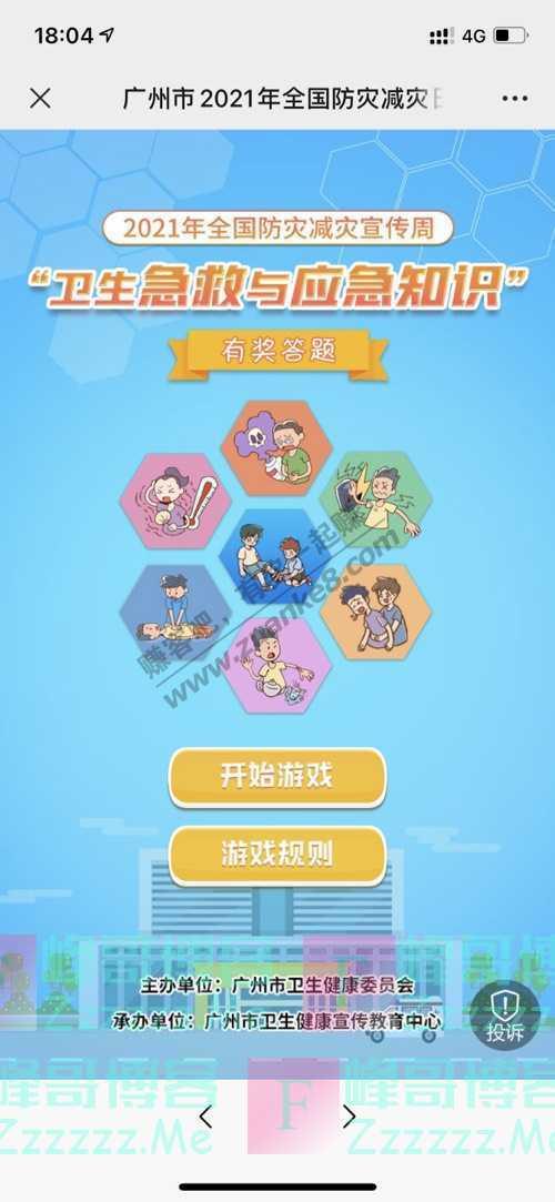 广州市卫生健康宣传教育中心围观   就在明天!(5月17日截止)