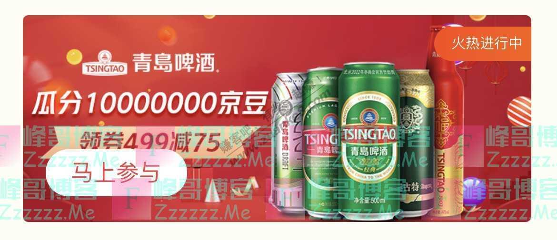 来客有礼青岛啤酒瓜分10000000京豆(截止不详)
