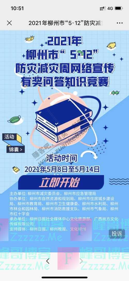 柳州晚报2021年柳州市防灾减灾周网络宣传活动进行中(5月14日截止)