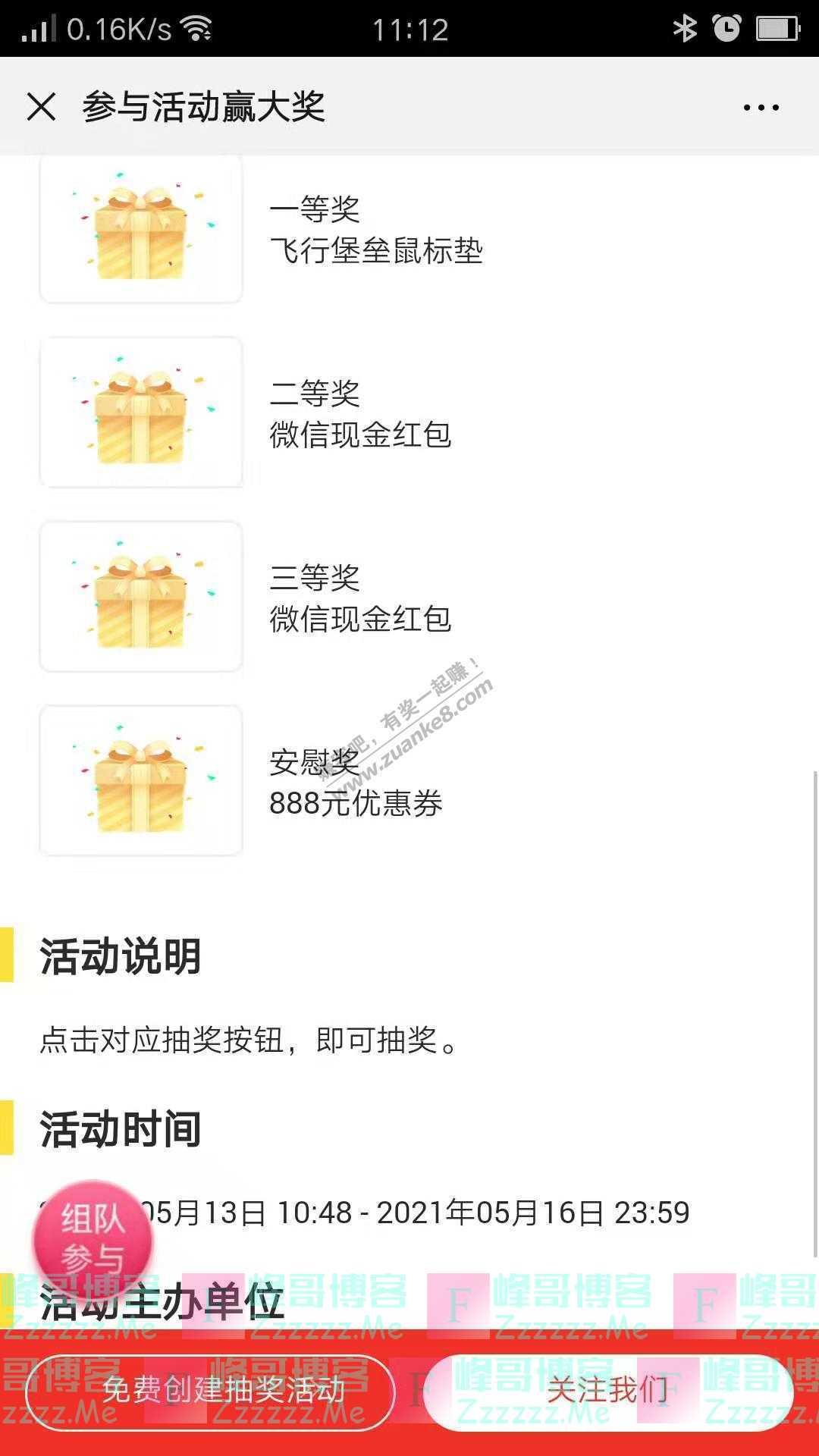 ASUS华硕东北芯如猛虎 幻醒全能 ROG电竞潮品重磅发布(截止5月16日)