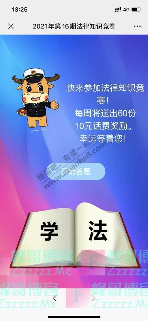 如东县12348公共法律服务2021年法律知识竞赛第十六期开始啦!(截止不详)