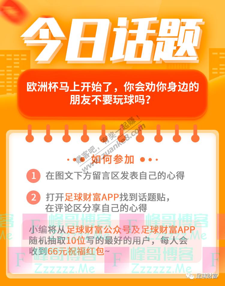 """足球财富【大神说】""""稍等""""爆红8倍竞彩2串1(截止5月14日)"""