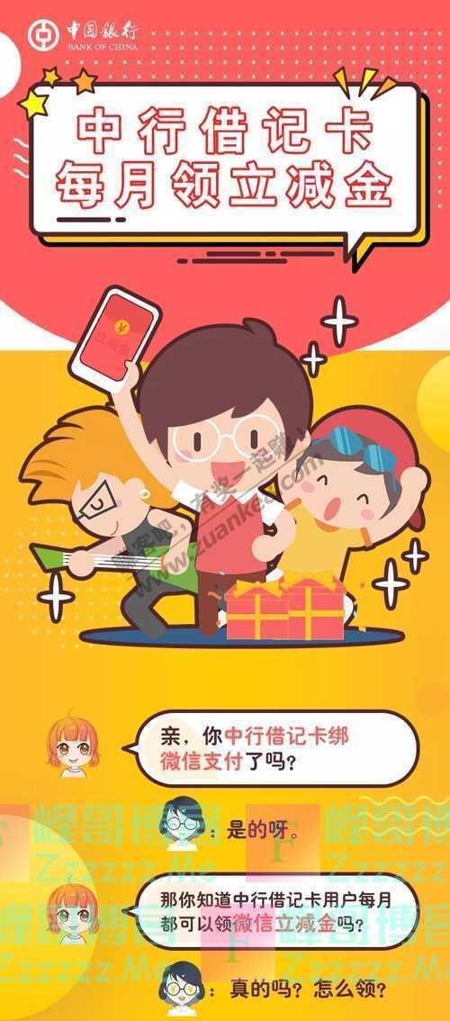 中国银行北京分行每月免费领5元,你领了吗?(12月31日截止)