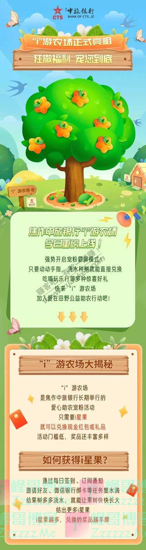 """焦作中旅银行福利加载99%!""""i""""游农场送大礼!(截止不详)"""