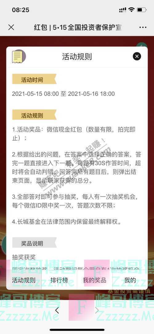 长城基金微天地红包 | 515全国投资者保护宣传日(5月16日截止)