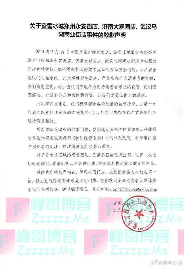蜜雪冰城通过官方微博发布致歉声明,相关话题登上热搜第一!