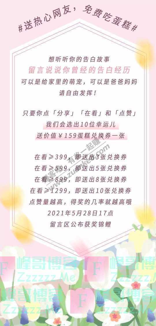幸福西饼心动520|爱要久久,29.9元蛋糕速领(5月28日截止)