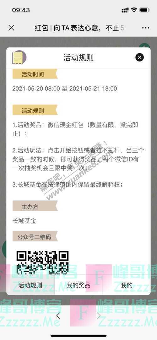 长城基金红包 | 向TA表达心意,不止520这一天(5月21日截止)