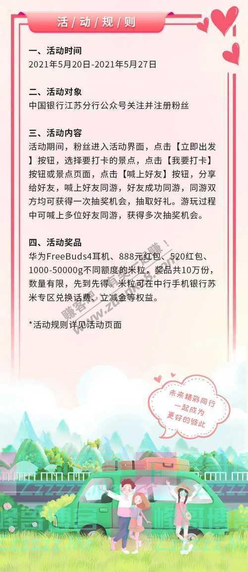 中国银行江苏分行520,我爱你们!红包、FreeBuds4……(5月27日截止)