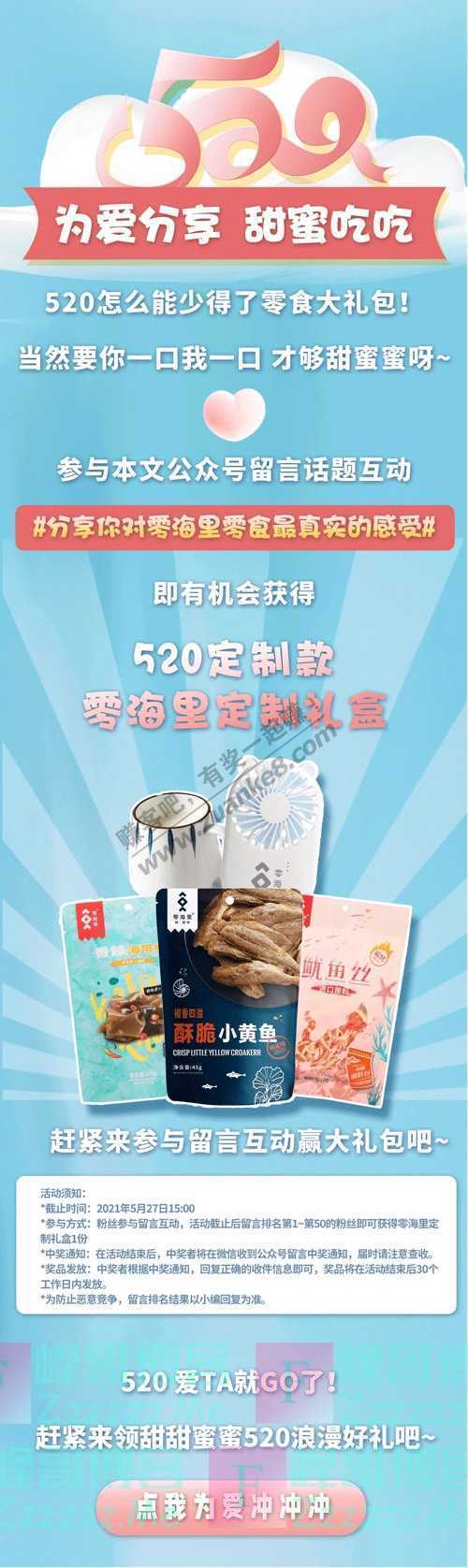 广东美宜佳0元领!520零食礼盒!送给挚爱的TA~(5月27日截止)