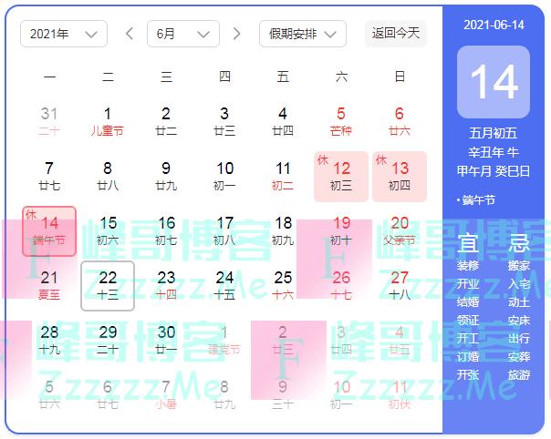2021端午节调休吗?端午节放假加班工资怎么算?