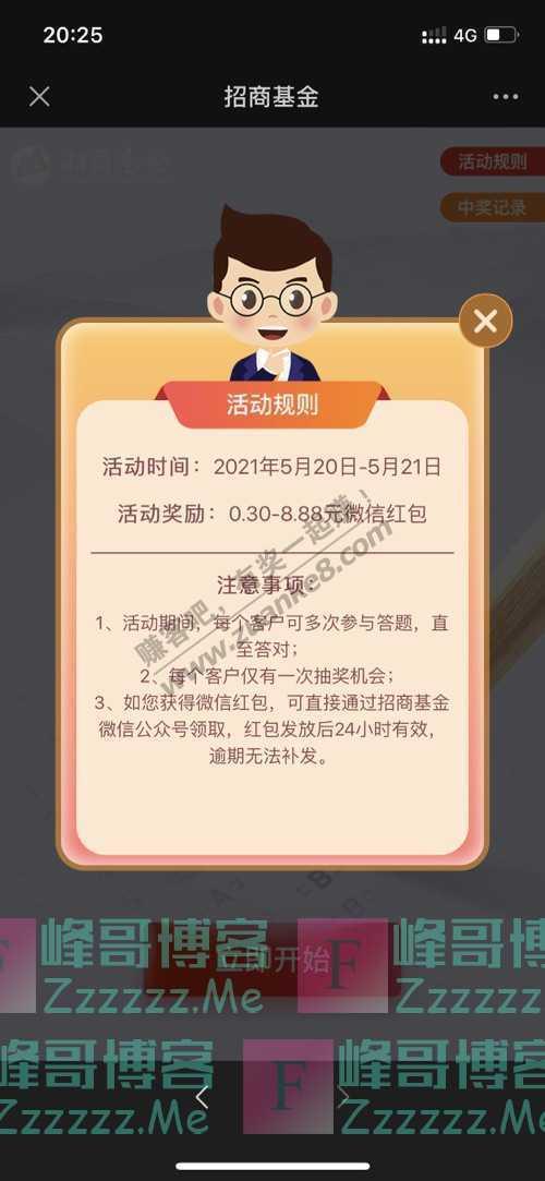 招商基金5200个红包丨深入了解投资界CP组合(5月21日截止)