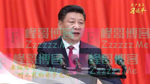 共产党员习近平丨永远保持对人民的赤子之心