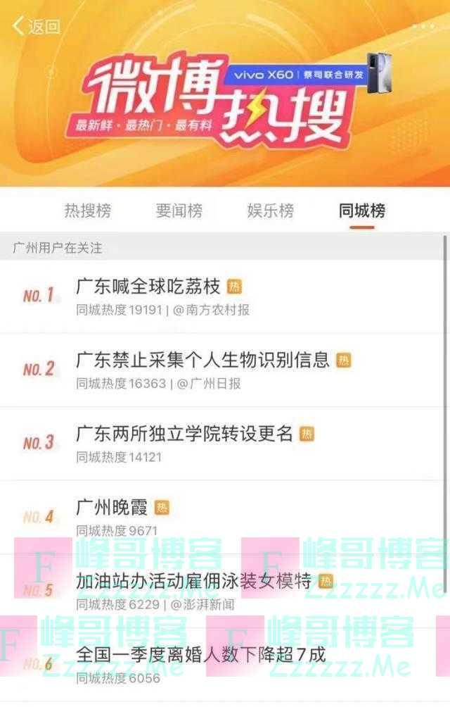 官宣!刘涛担任广东荔枝公益形象大使