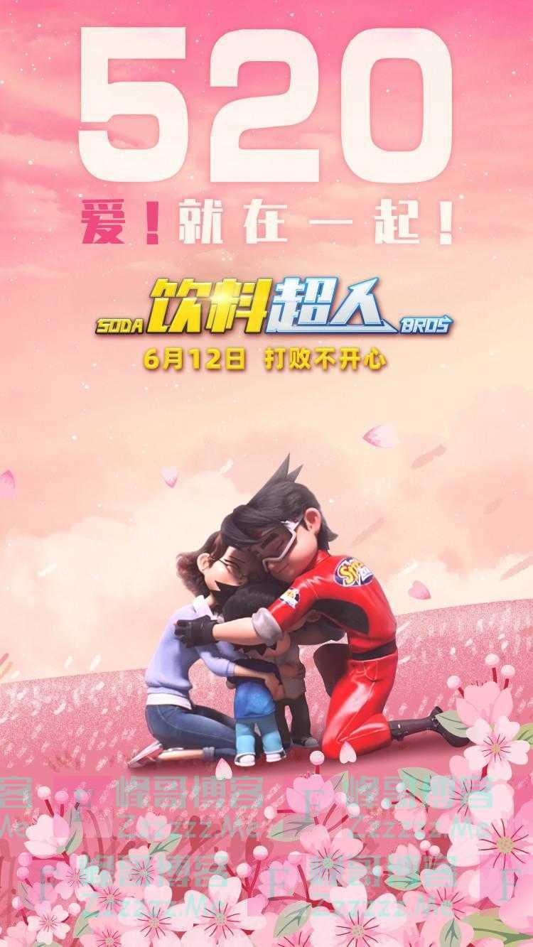 """合家欢动画电影《饮料超人》发""""520""""海报"""