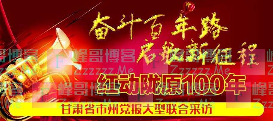 红动陇原100年丨红旗漫卷营盘岭