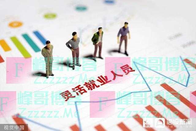 """我国灵活就业人员规模达2亿人""""Z世代""""选择为自己打工"""