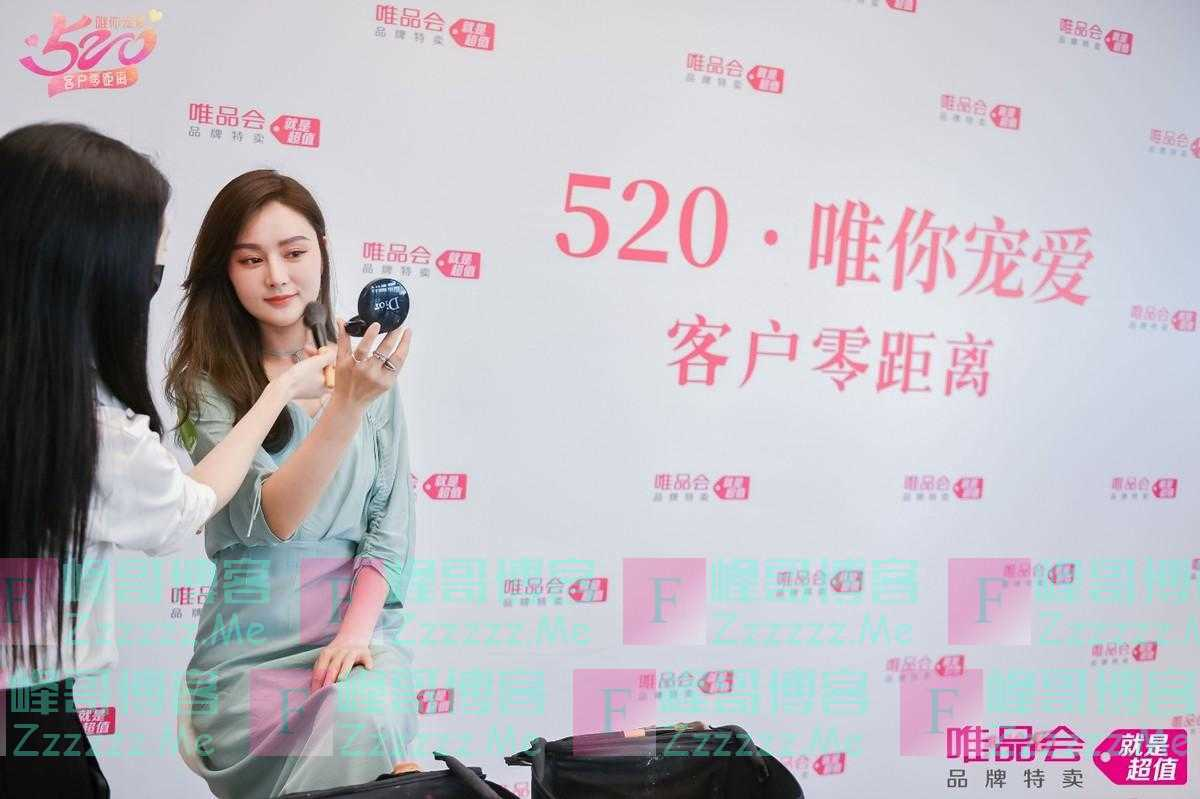"""唯品会打造""""520唯你宠爱节"""",携手用户感受美好生活体验"""