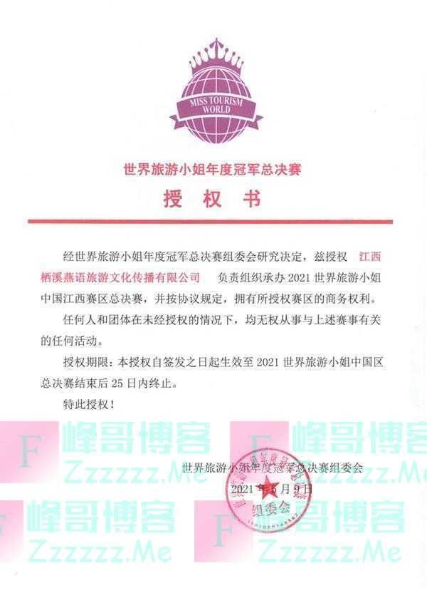 2021世界旅游小姐大赛中国江西赛区正式签约