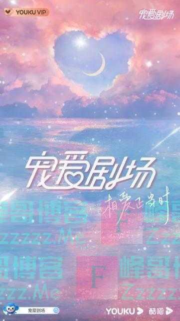 """《护心》海报首公开强势冲击""""仙侠101"""""""