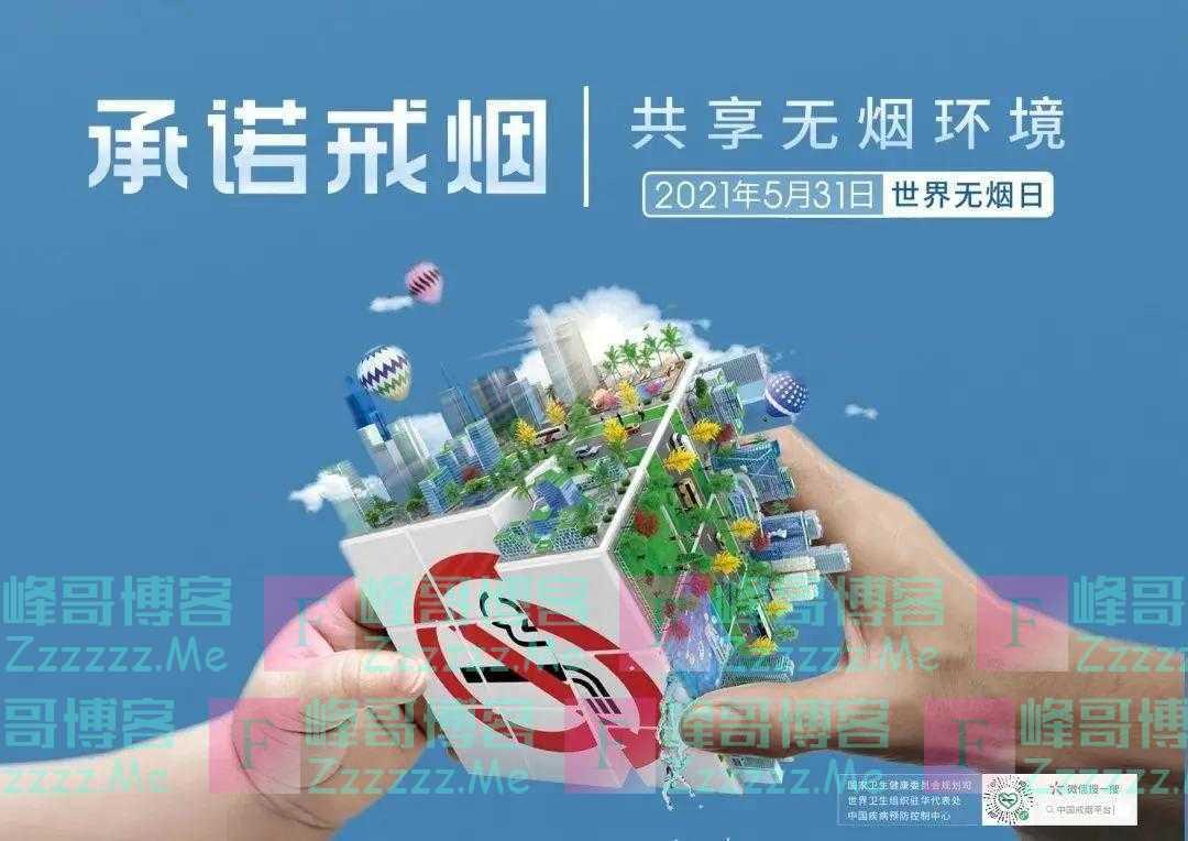 中国控烟协会:去年60%的热播影视剧有烟草镜头 电子烟值得关注