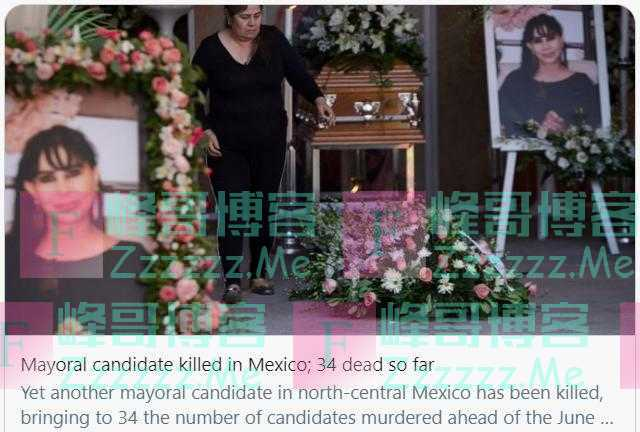 """墨西哥选举""""不太平"""",数十名候选人被杀"""