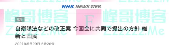 警惕!日媒:为牵制中国海警船钓鱼岛海域活动,日本多党派拟向国会提交法律修正案
