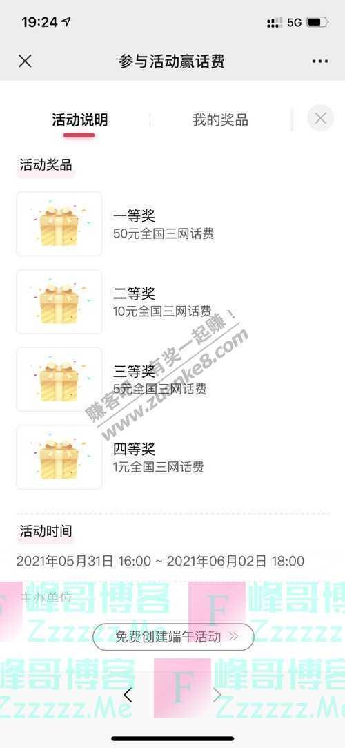 """佛山招商会""""招商荟""""全新升级,话费、好礼免费送!(6月2日截止)"""