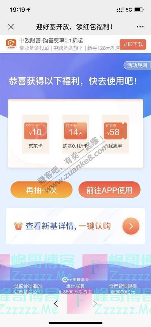 中欧财富红包|李帅重磅首发!中欧产业前瞻开售→(6月4日截止)
