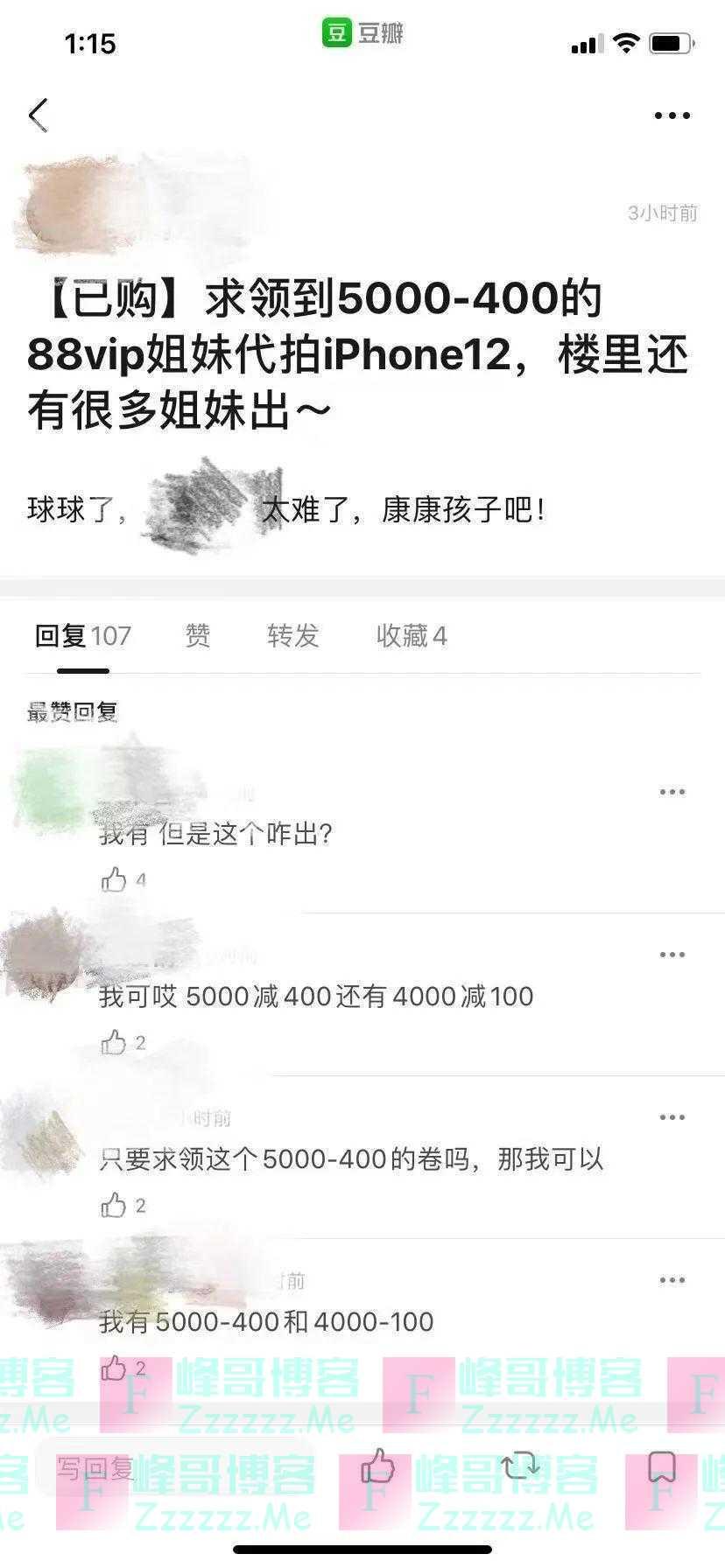买iPhone便宜1610元?!618付尾款,网友纷纷临时抱佛脚!杭州姑娘急了:还来得及吗